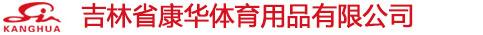 吉林省康华体育用品有限公司