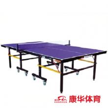 双鱼201A折叠移动式乒乓球台