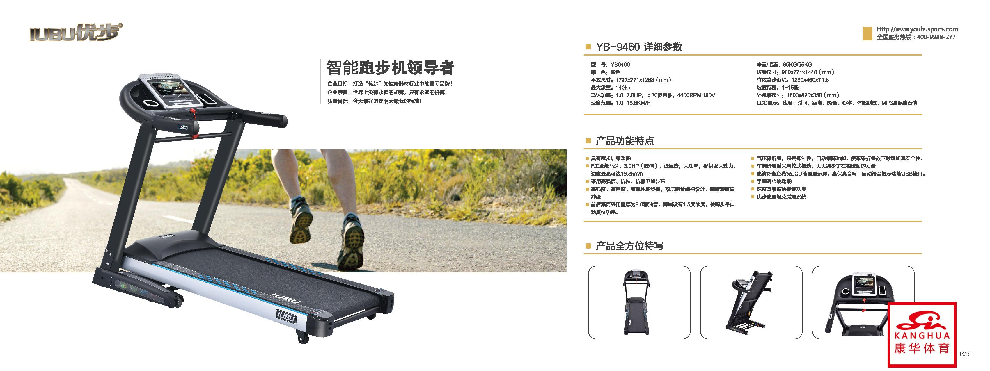 优步IUBU跑步机YB- 9460